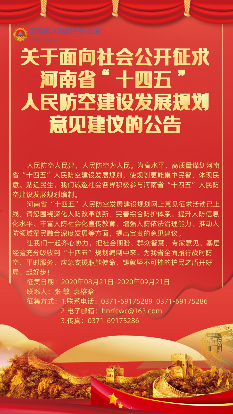 """关于面向社会公开征求河南省""""十四五""""人民防空建设发展规划意见建议的公告"""