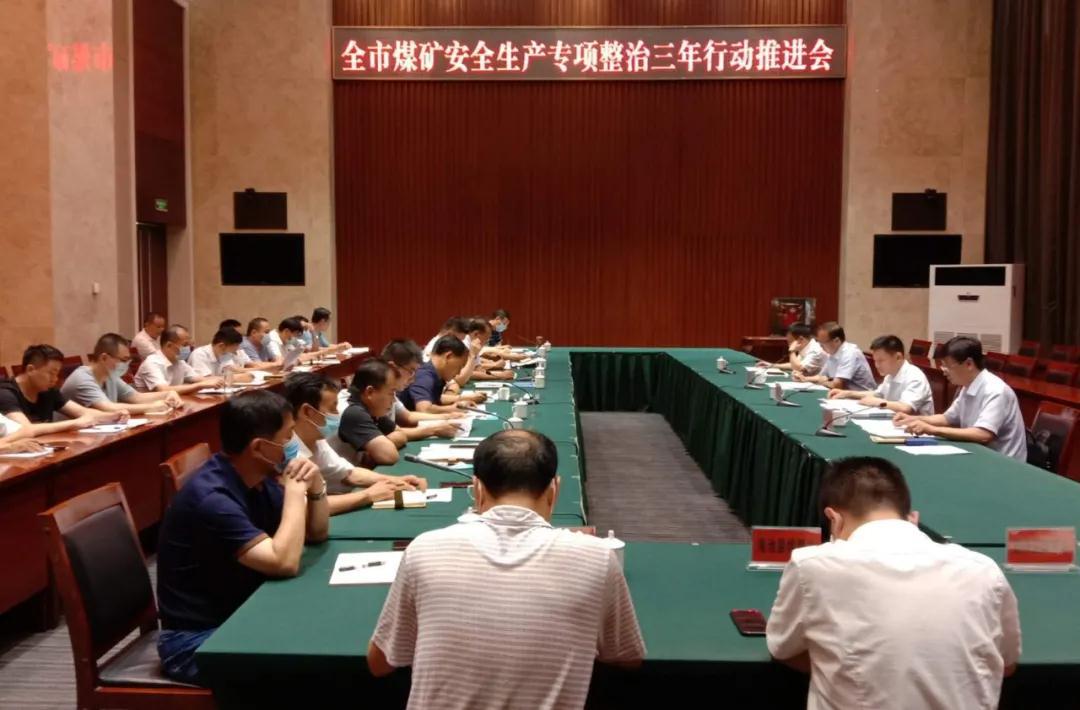 三门峡市煤矿安全生产专项整治三年行动推进会议召开