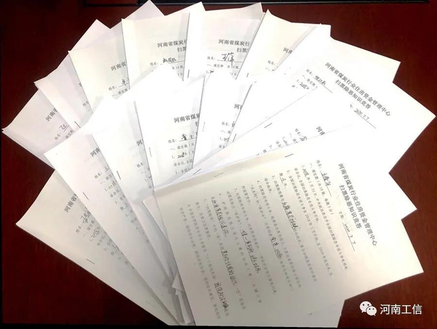 【扫黑除恶】全省工信系统扎实开展扫黑除恶收官年活动
