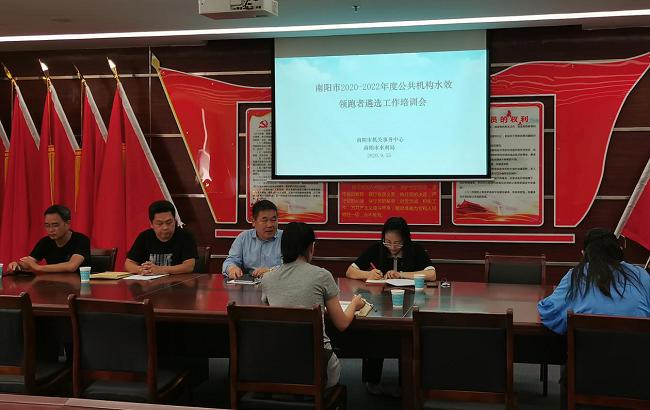 南阳市召开公共机构水效领跑者遴选培训会
