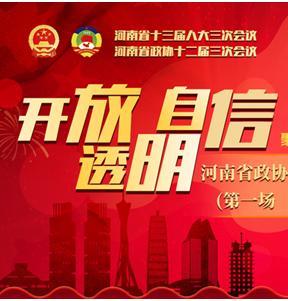 回看:开放、透明、自信——河南省两会首场委员通道开启