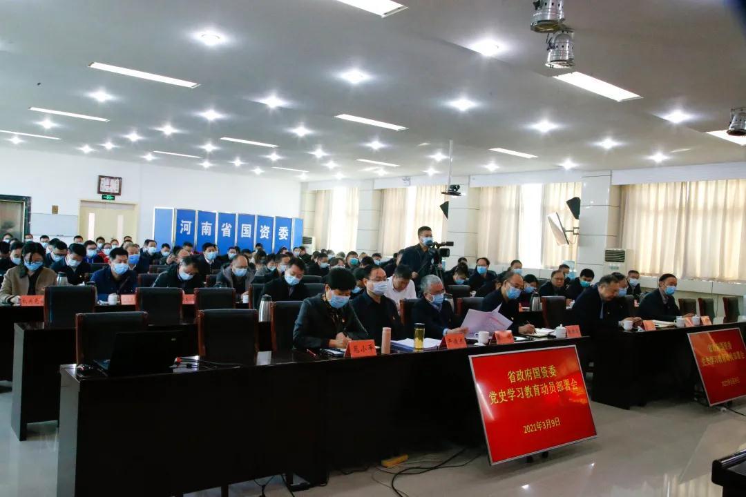 省政府国资委召开党史学习教育动员部署会议