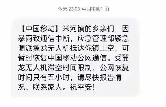 """河南暴雨48小時!中央企業""""豫""""難而上風""""豫""""同""""州"""""""