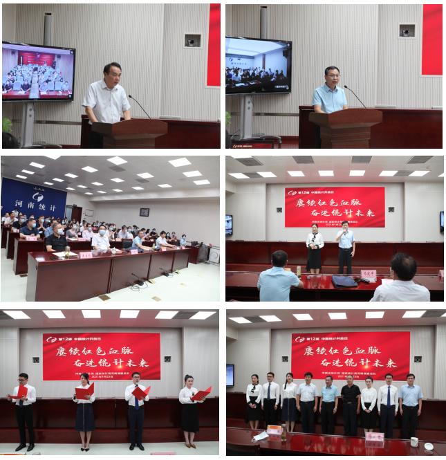 """省局、省总队合办第十二届""""中国统计开放日""""活动"""