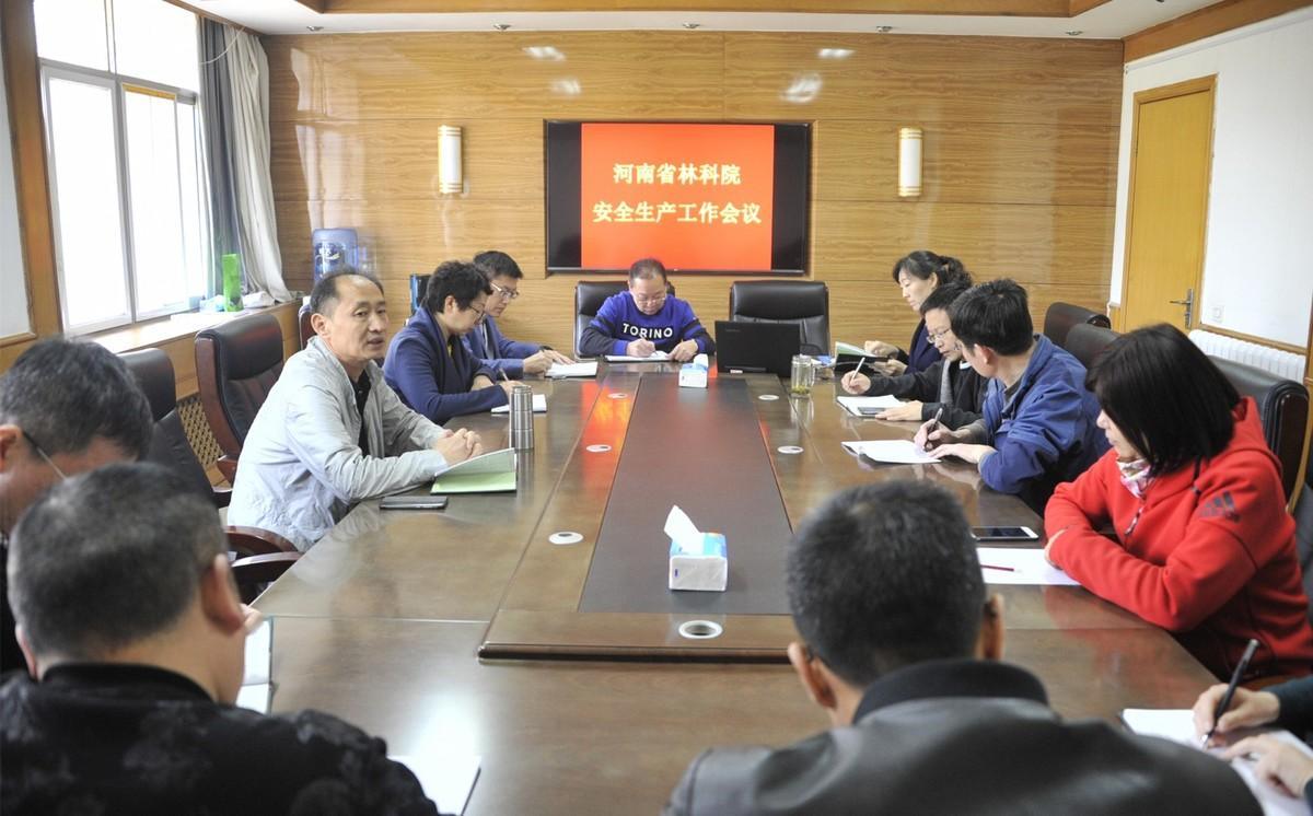 河南省林科院紧急部署落实安全生产工作