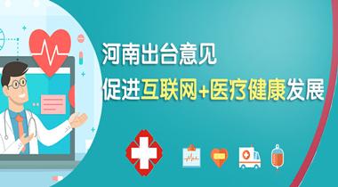 """图解:河南出台意见 促进""""互联网+医疗健康""""发展"""