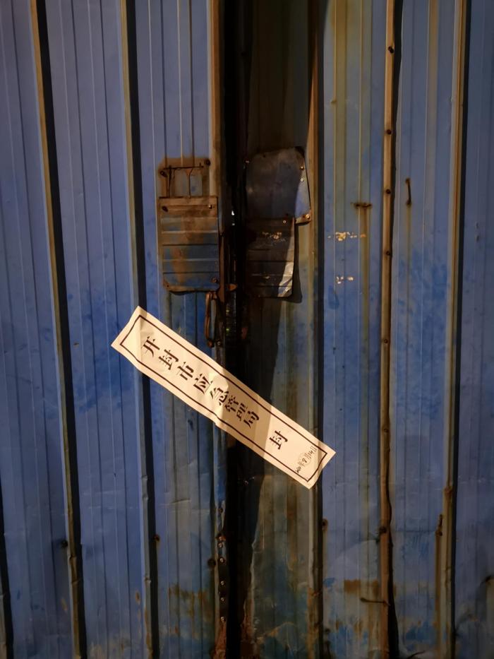 """开封市应急管理局雷霆出击查封一""""黑""""化工厂"""