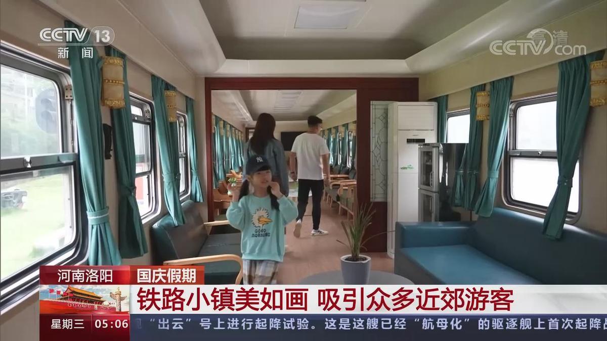 【央视关注河南栾川】铁路小镇美如画 吸引众多近郊游客