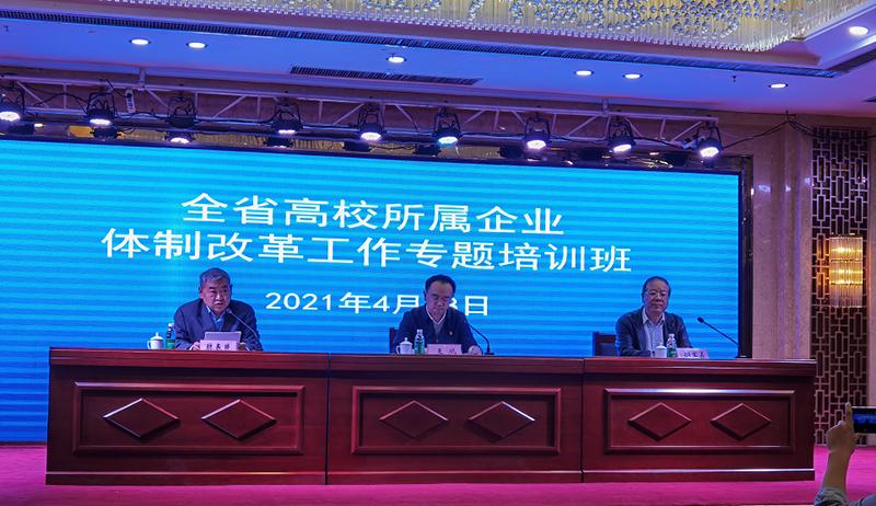 全省高校所属企业体制改革工作培训会在郑州举行
