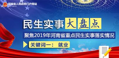 2019年河南省民生實事大盤點之一:城鎮新增就業超125萬人 提前完成任務