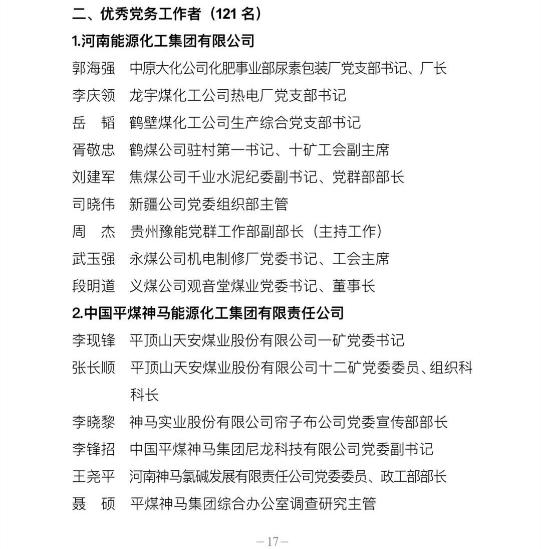 全省國資國企系統慶祝建黨100周年暨創先爭優表彰大會在鄭州召開