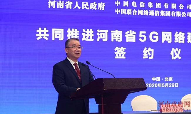 河南省政府与四大通信央企就推进5G发展在京集中签约 尹弘致辞