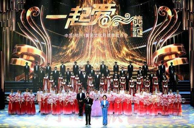 """黄河文化月成果发布 邀世界""""一起(爱)黄河"""""""