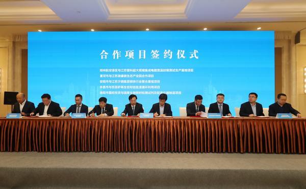 滾動播報丨河南省黨政代表團與江蘇省知名企業家見面會舉行