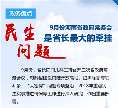 政务盘点|9月份河南省政府常务会:民生问题是省长最大的牵挂