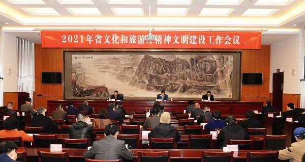 省文化和旅游厅召开2021年精神文明建设工作会议