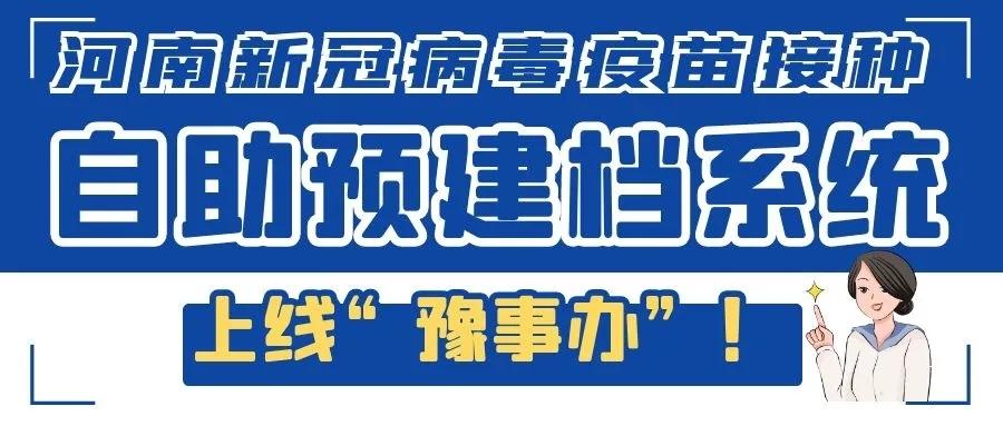 """""""豫事办""""上线河南新冠疫苗接种自助预建档系统"""