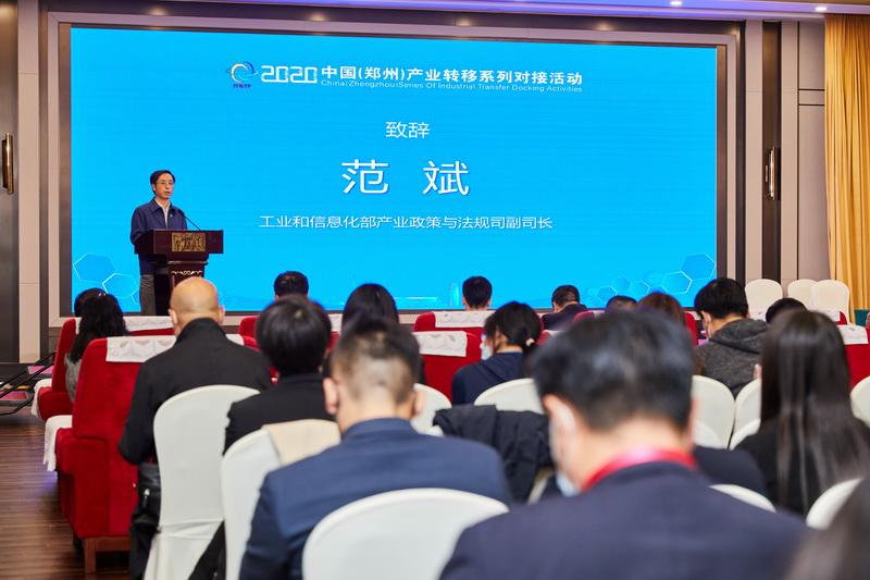 工信智库联盟举办产业转移专家研讨会