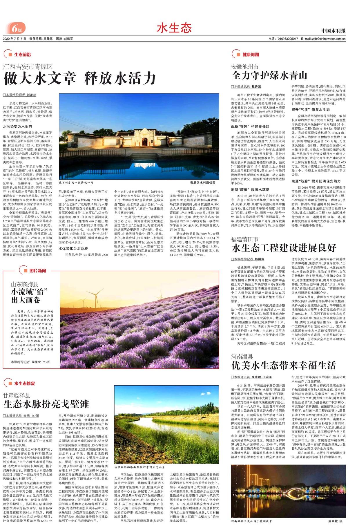 中国水利报:河南温县:优美水生态带来幸福生活