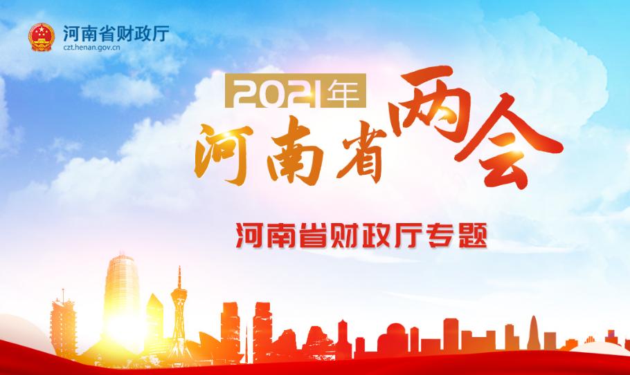 2021年河南省两会河南省财政厅专题