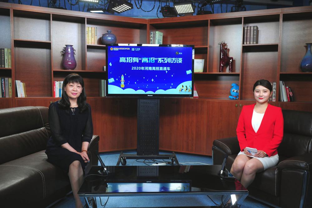 郑大招办主任徐丽丽:今年招生政策有六大变化