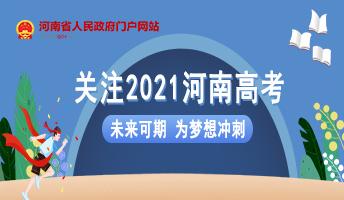 关注2021河南高考