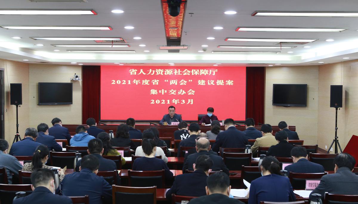 """省厅召开2021年度""""两会""""建议提案集中交办会"""