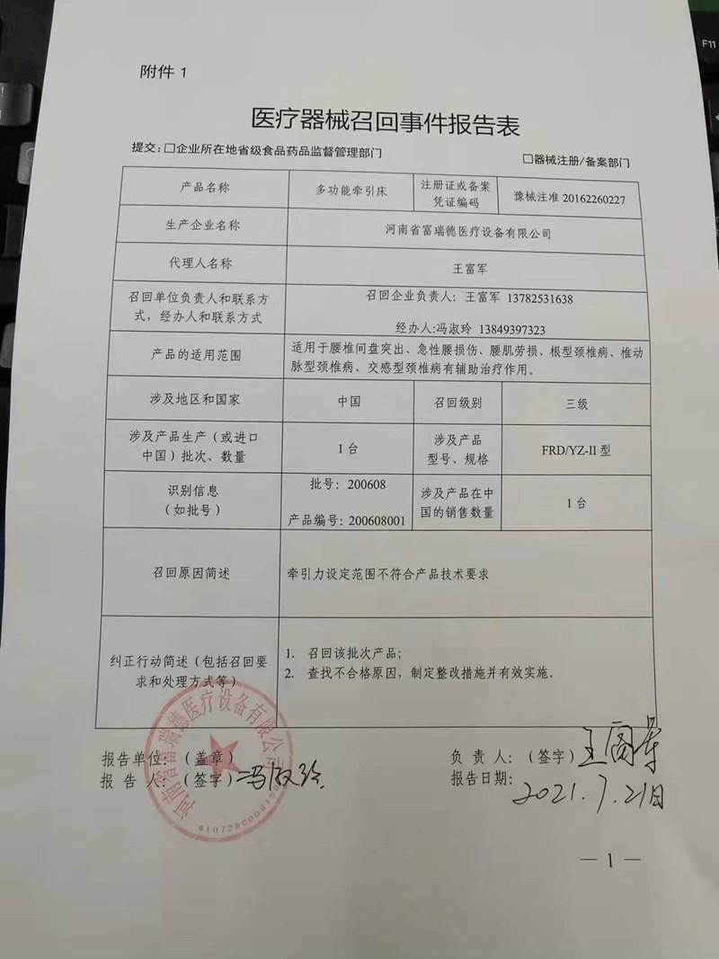 河南省富瑞德医疗设备有限公司对多功能牵引床主动召回