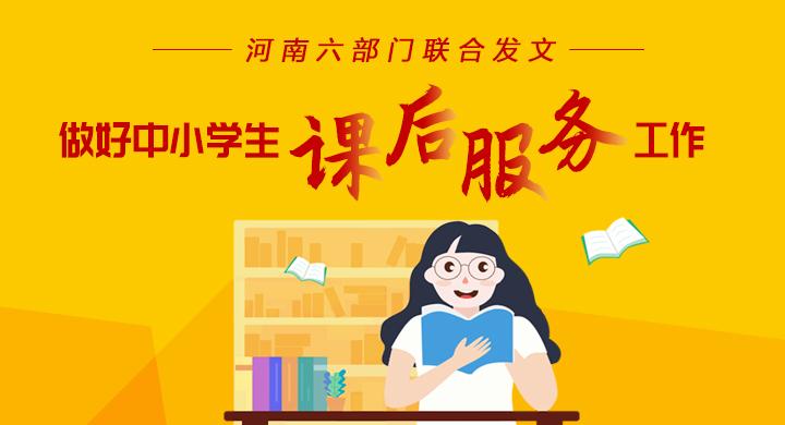 图解:河南六部门联合发文 做好中小学生课后服务工作