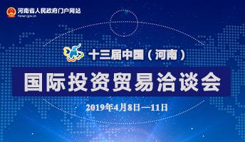 第十三届中国(河南)国际投资贸易洽谈会