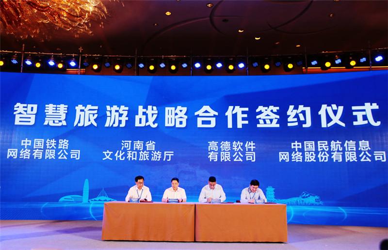 有智慧,未来更精彩—2020年河南智慧旅游大会在开封召开
