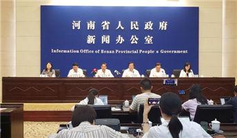河南省防汛救灾新闻发布会第五场
