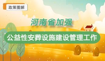 图解:河南省加强公益性安葬设施建设管理工作