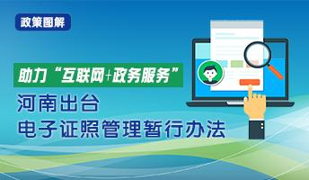 图解:河南出台电子证照管理暂行办法