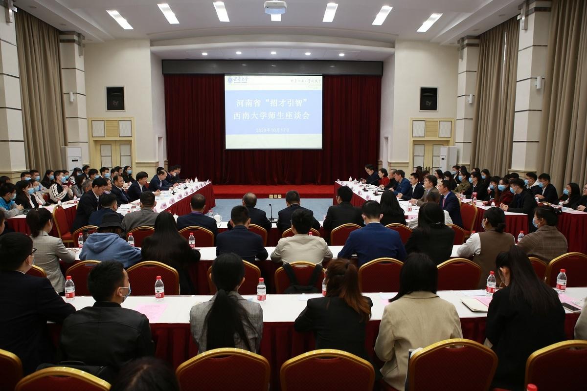"""中国·河南招才引智创新发展大会""""2020招才引智专项行动""""重庆专场成功举办"""