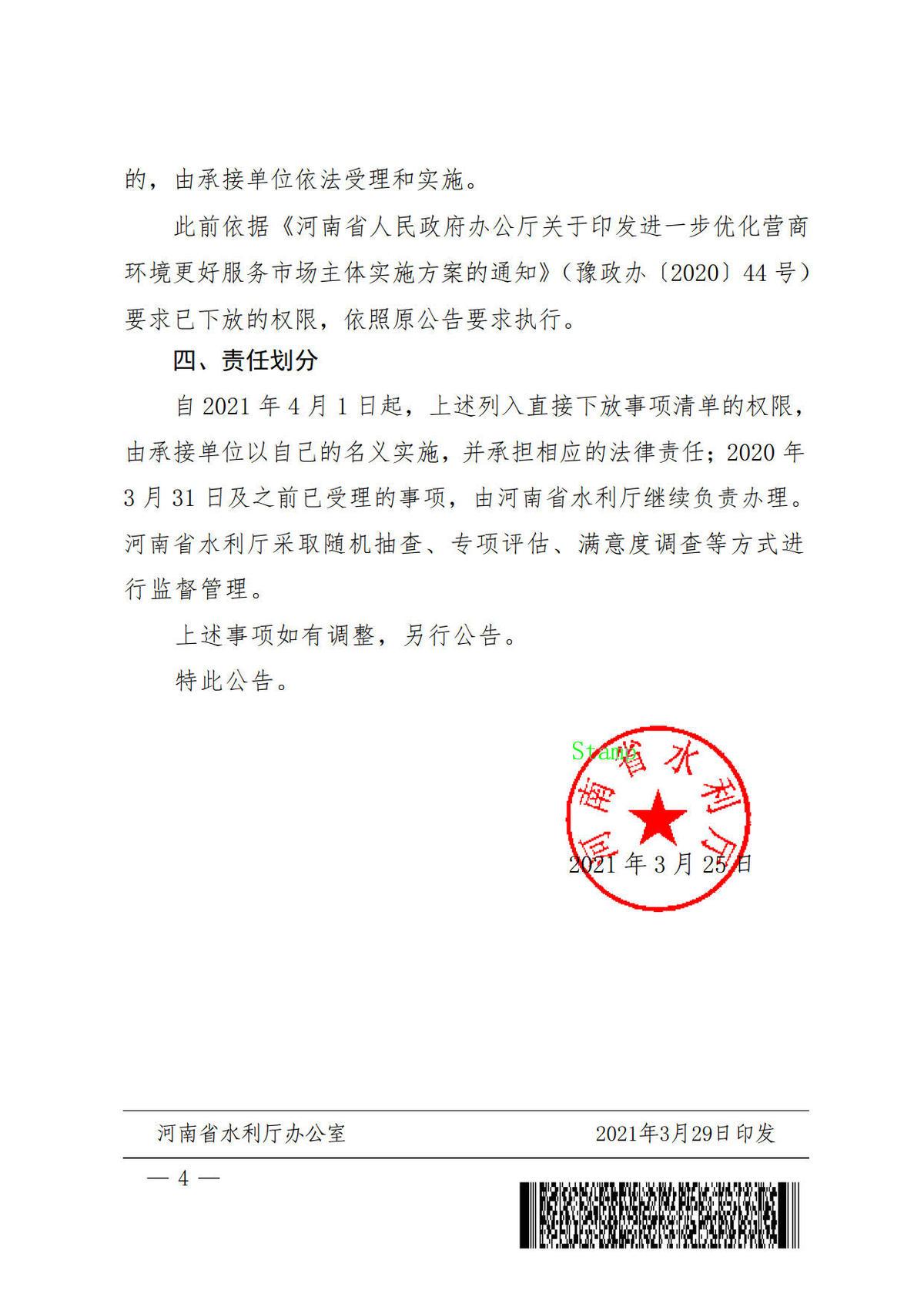 河南省水利厅关于调整权责清单事项的公告