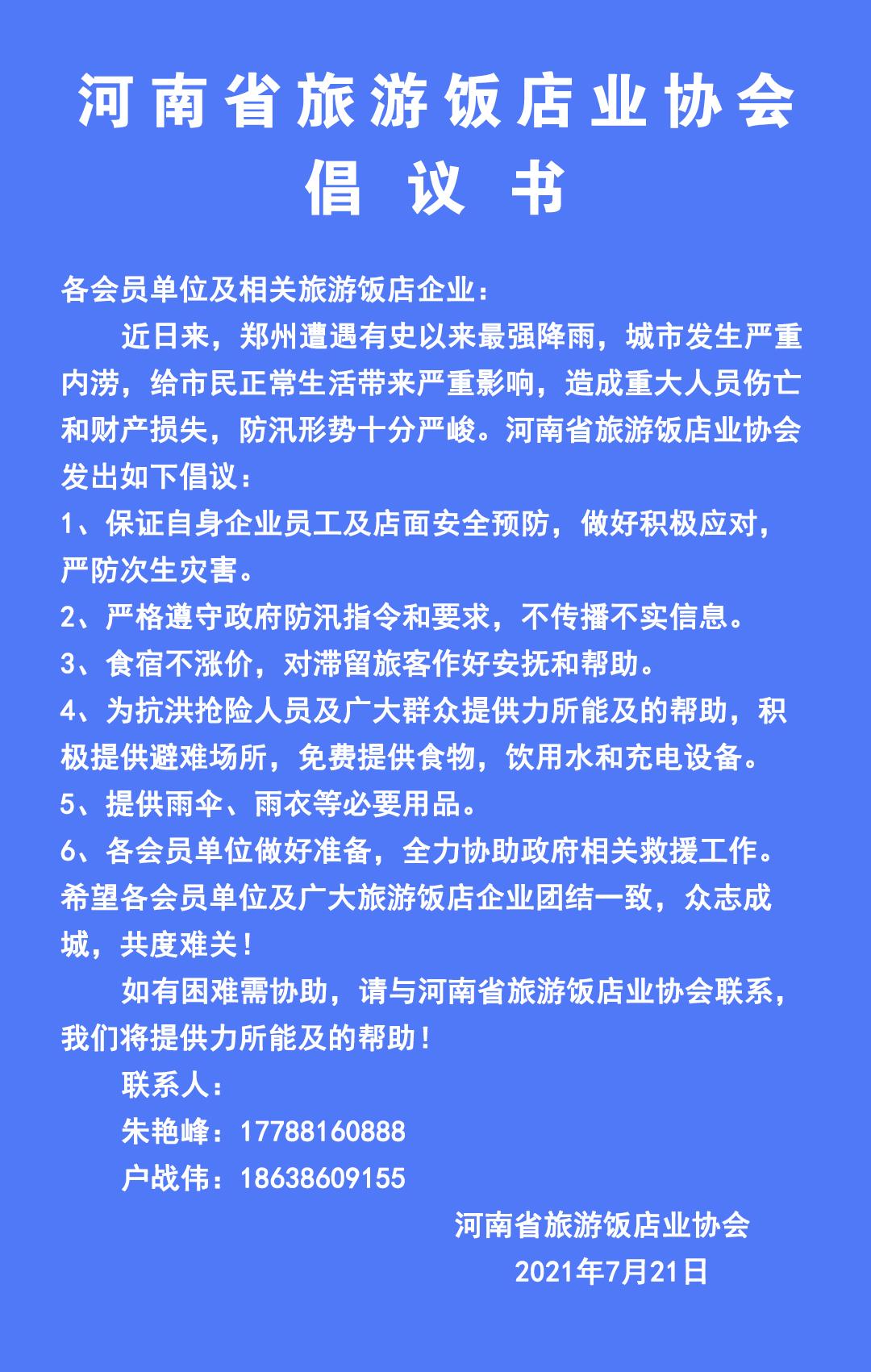 应对汛情 河南省旅游饭店业协会发布倡议书