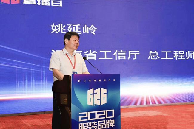 626中國服裝直播日暨助力河南服裝產業<br>——2020服裝品牌直播大會在西平舉行