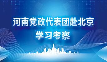 河南黨政代表團赴北京學習考察
