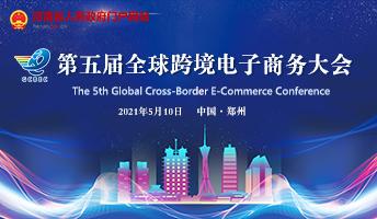 第五届全球跨境电商大会