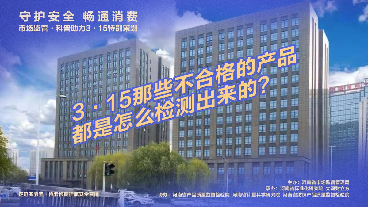 河南省市场监管局科普助力3·15消费者权益保护