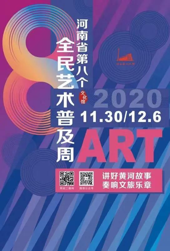 河南省第八个全民艺术普及周启动