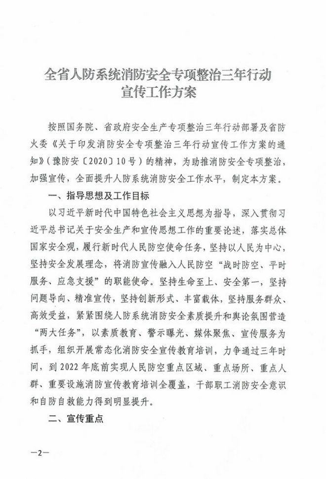 河南省人民防空办公室关于印发全省人防系统消防安全专项整治三年行动宣传工作方案的通知