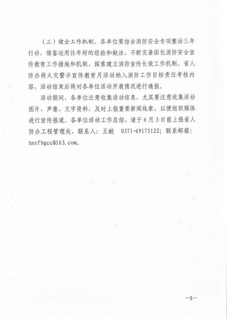 河南省人民防空办公室关于印发全省人防火灾警示宣传教育月活动方案的通知