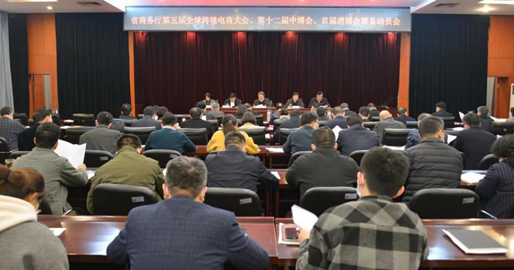 龙8官网正版召开第五届全球跨境电商大会、<br><br>第十二届中博会、首届消博会筹备动员会