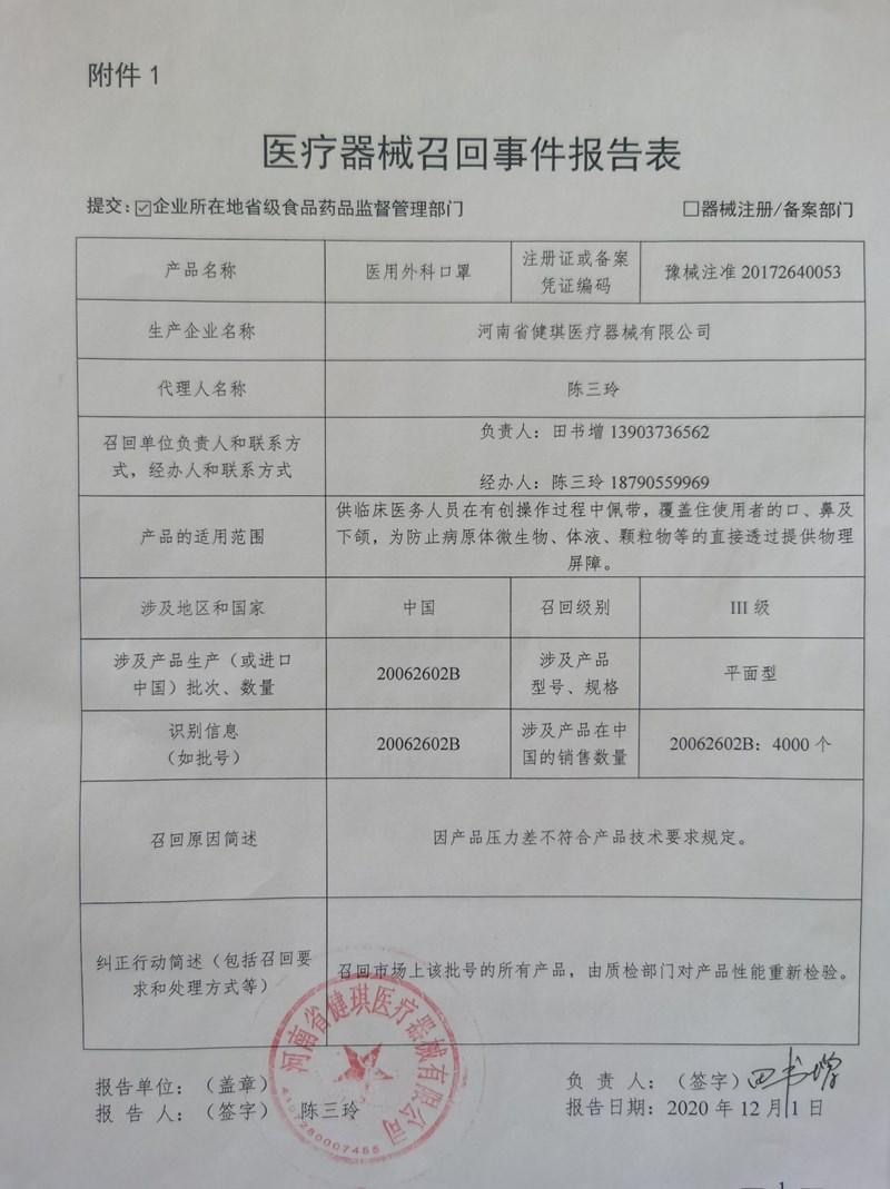河南省健琪医疗器械有限公司对医用外科口罩主动召回