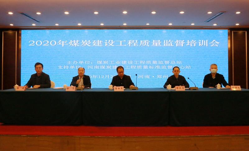 2020年度全国煤炭建设工程质量监督<br>工作培训会在郑州召开