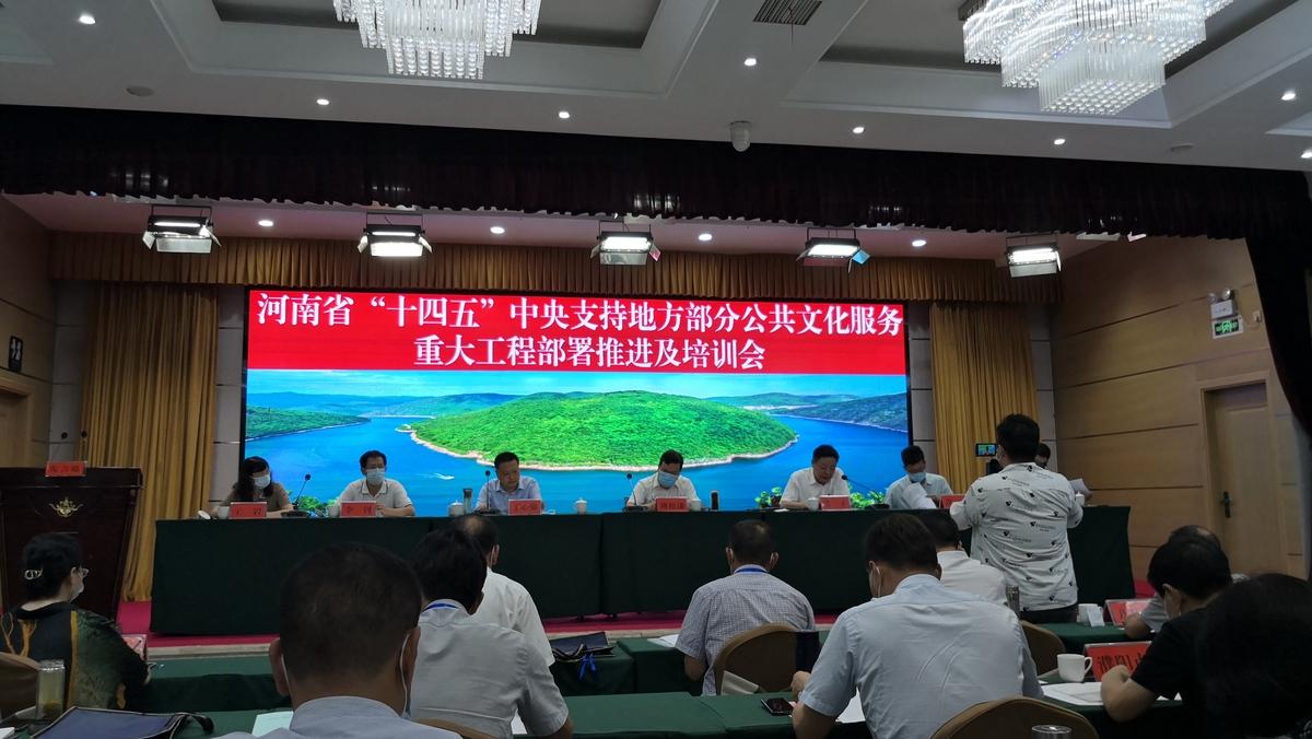 """省广播电视局""""十四五""""中央支持地方部分公共文化服务重大工程部署推进及培训会在淅川县召开"""