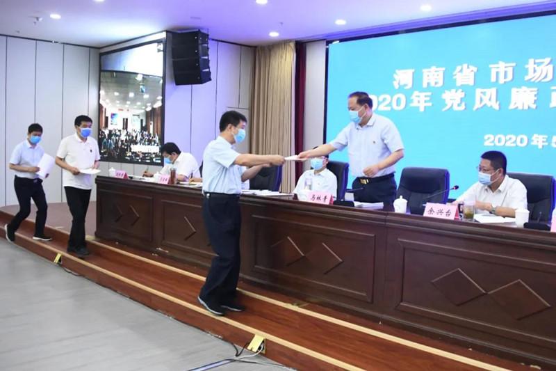 河南省市场监管局召开2020年党风廉政建设工作会议