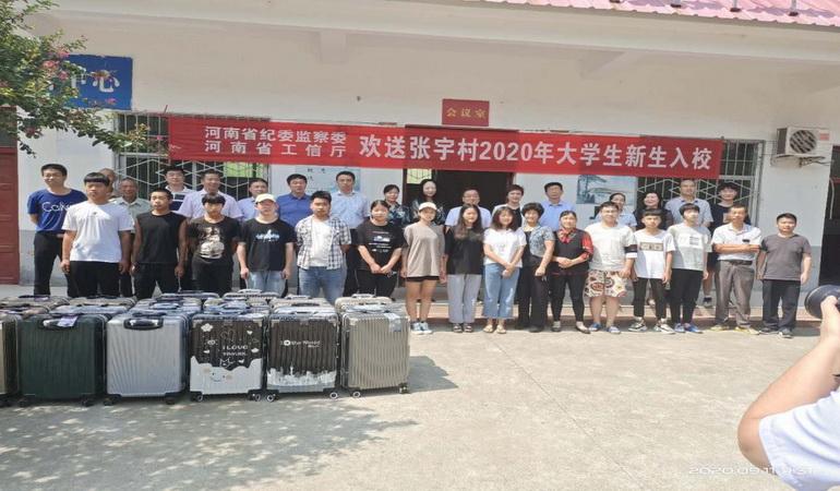 省工业和信息化厅副厅长王连海赴张宇村调研指导扶贫帮扶工作